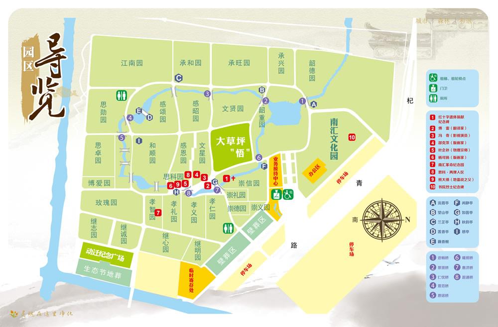 福寿园海港陵园(上海南院实业发展有限公司)于2007年正式开园,隶属于中国目前领军的殡葬服务提供商福寿园国际集团(01448.HK)。海港陵园位于上海浦东新区,作为临港新城的配套项目,以城市森林和谐为理念,肩负着城市建设的使命,承担着营造生态环境的社会责任。海港陵园创立了全国首个百姓公祭日,弘扬传统美德,倡导文明新风,让陵园与社会形成和谐共融的局面。 2009年,福寿园海港陵园荣获由上海市人民政府颁发的上海市军民共建社会主义精神文明先进集体;2011年起,创建上海市诚信企业,目前已成功